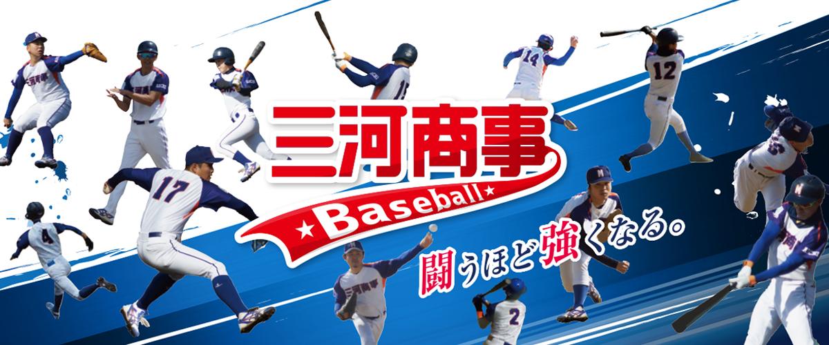 河商事株式会社 野球部