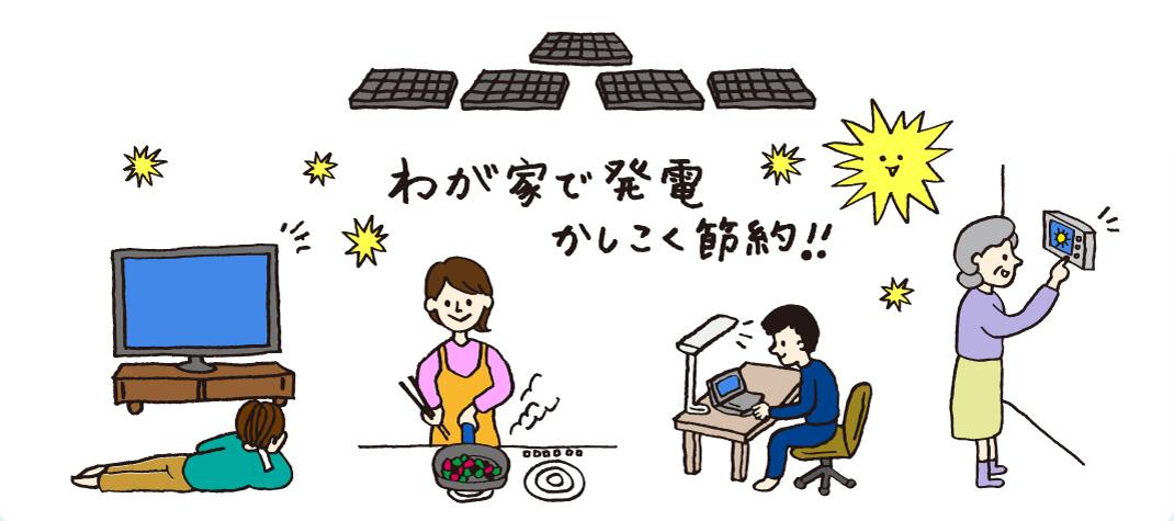 わが家で発電 かしこく節約!