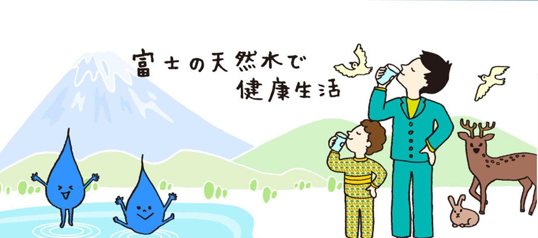 富士の天然水で健康生活