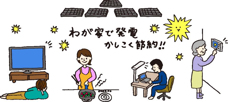 我が家で発電 かしこく節約