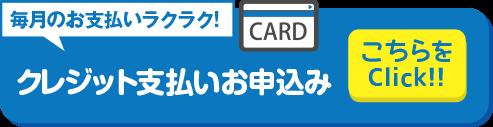 でんきのクレジット支払い申込