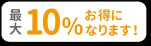 10%offアイコン
