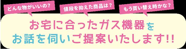 ガスコンロや給湯器やファンヒーターのリフォームは豊田・みよし・岡崎で大好評