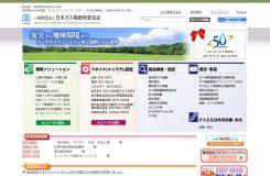 財団法人日本ガス機器検査協会
