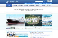 日本LPガス協会