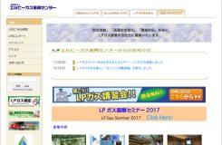 (財)日本LPガス振興センター