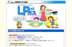 (社)愛知県LPガス協会